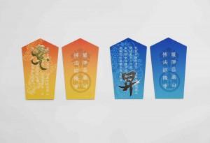 龍カードお守り写真小